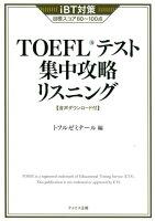 TOEFLテスト集中攻略リスニング