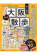 歩く地図大阪散歩(2016) [ 成美堂出版株式会社 ]