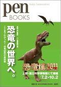 Pen BOOKS 13 恐竜の世界へ。ここまでわかった! 恐竜研究の最前線