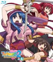 OVA ToHeart2ダンジョントラベラーズ Vol.2【Blu-ray】