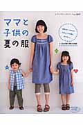 【送料無料】ママと子供の夏の服