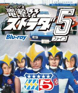 電撃!!ストラダ5【Blu-ray】 [ 岡崎徹 ]
