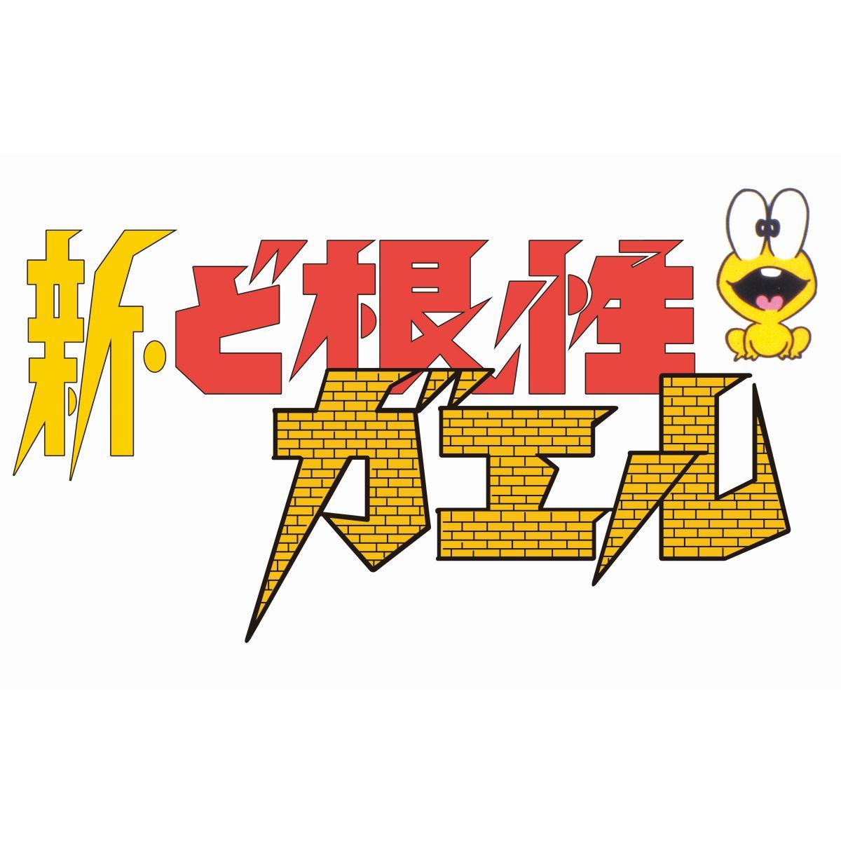 新・ど根性ガエル Blu-ray BOX(初回限定版)【Blu-ray】画像