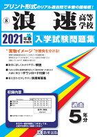 浪速高等学校(2021年春受験用)