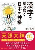 漢字で読み解く日本の神様