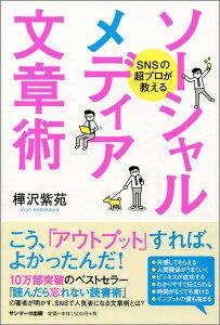【送料無料】SNSの超プロが教えるソーシャルメディア文章術