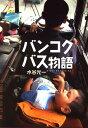 【楽天ブックスならいつでも送料無料】バンコクバス物語 [ 水谷光一 ]