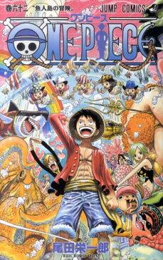 ONE PIECE(巻62) 魚人島の冒険 (ジャンプコミックス) [ 尾田栄一郎 ]