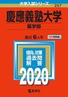 慶應義塾大学(薬学部)
