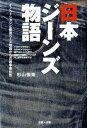日本ジーンズ物語 イノベーションと資源ベース理論からの競争優位性 [ 杉山慎策 ]