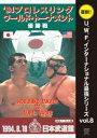 U.W.F.インターナショナル復刻シリーズ vol.8 プロレスリング ワールド・トーナメント優勝戦 1994年8月18日 東京・日本武道館 [ 高山善廣 ]