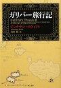 【送料無料】ガリバ-旅行記