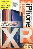 ゼロからはじめるiPhone XRスマートガイドau完全対応版