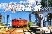 卓上 ぶらり鉄道の旅カレンダー(2020)