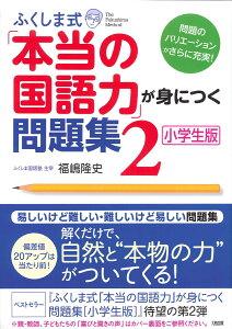 【送料無料】ふくしま式「本当の国語力」が身につく問題集(2) [ 福嶋隆史 ]