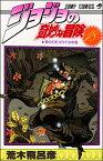 ジョジョの奇妙な冒険(18) (ジャンプコミックス) [ 荒木飛呂彦 ]