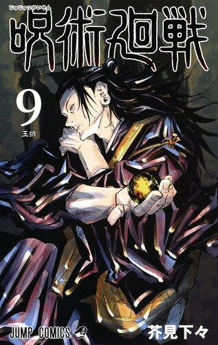 呪術廻戦9(ジャンプコミックス) 芥見下々