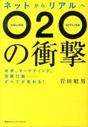ネットからリアルへO2Oの衝撃