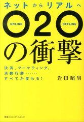 【送料無料】ネットからリアルへO2Oの衝撃 [ 岩田昭男 ]