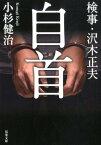 自首 (双葉文庫 検事・沢木正夫) [ 小杉健治 ]