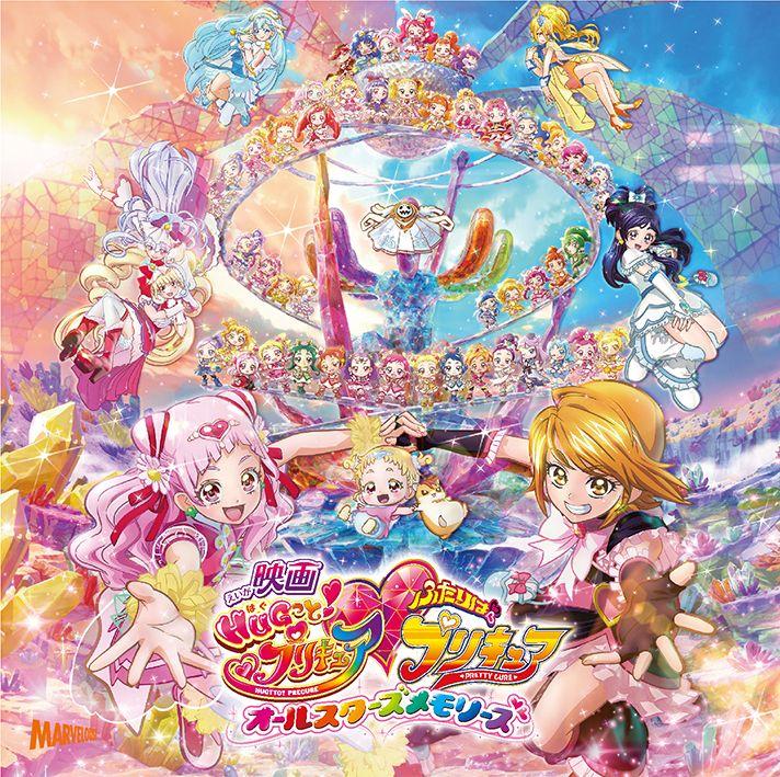 映画「HUGっと!プリキュアふたりはプリキュアオールスターズメモリーズ」主題歌シングル (初回限定盤 CD+DVD)画像