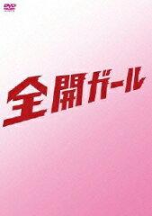 【送料無料】全開ガール 〜ディレクターズカット〜 DVD-BOX
