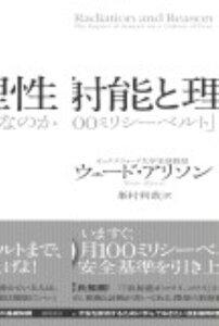【楽天ブックスなら送料無料】放射能と理性 [ ウェード・アリソン ]