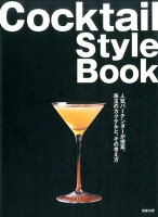Cocktail StyleBook