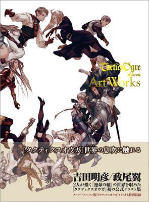 【送料無料】タクティクスオウガ 運命の輪 Art Works