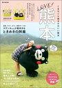LOVE!熊本 e-