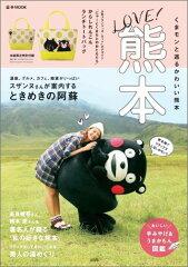 LOVE! 熊本