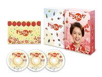 連続テレビ小説 わろてんか 完全版 DVD BOX1