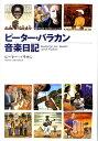 【送料無料】ピーター・バラカン音楽日記