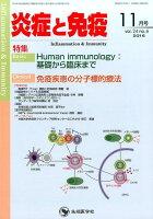 炎症と免疫 16年11月号(24-6)