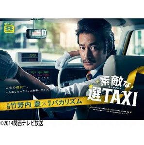 【楽天ブックスならいつでも送料無料】素敵な選TAXI DVD-BOX [ 竹野内豊 ]