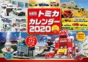 トミカカレンダー(2020) [ タカラトミー ]