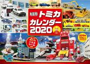 トミカカレンダー2020