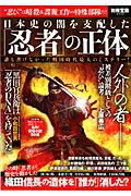 【送料無料】日本史の闇を支配した「忍者」の正体
