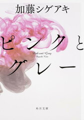 【楽天ブックスならいつでも送料無料】ピンクとグレー [ 加藤シゲアキ ]