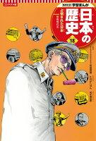 集英社 コンパクト版 学習まんが 日本の歴史 18 占領された日本