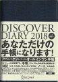 DISCOVER DIARY 2018 A5 4月始まり