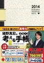 【送料無料】細野真宏の考える手帳(2014) [ 細野真宏 ]