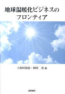 【送料無料】地球温暖化ビジネスのフロンティア