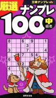 厳選ナンプレ100