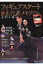 【楽天ブックスならいつでも送料無料】フィギュアスケート日本代表2014メモリアル