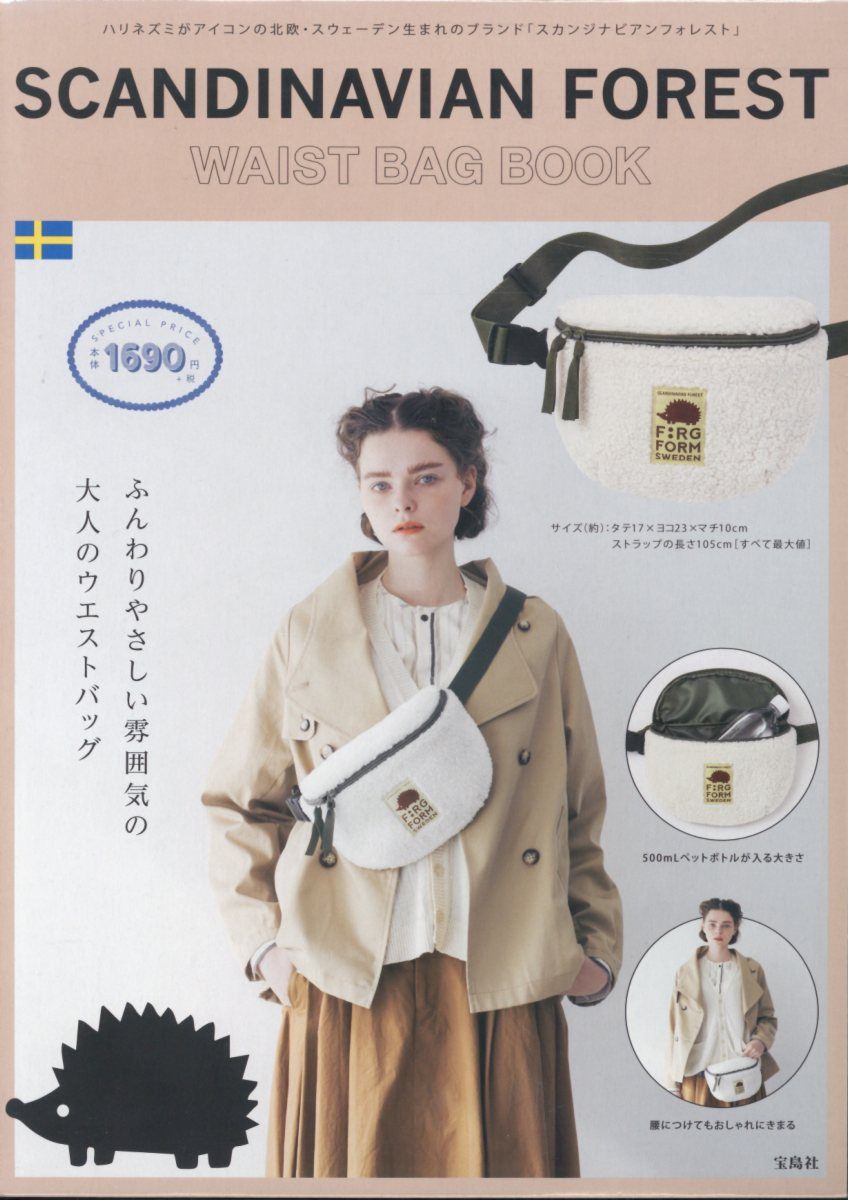 SCANDINAVIAN FOREST WAIST BAG BOOK画像