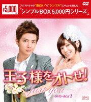 王子様をオトせ! DVD-BOX1