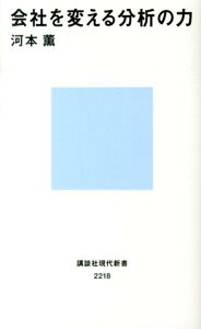 【送料無料】会社を変える分析の力 [ 河本薫 ]