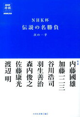 【送料無料】NHK杯伝説の名勝負 [ NHK出版 ]