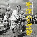 牛深ハイヤ節 [ (伝統音楽) ]